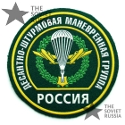 VDV Spetsnaz Patch Assault Team