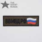 Russin Internal Troops Сhest Patch Khaki
