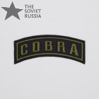 Cobra Airsoft Patch Arc Black Olive