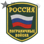 Russian Border Troops Patch