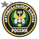 Automobile Troops of the Russian Armed Forces Patch