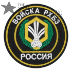 Nuclear Biological and Chemical Protection Troops of the Russian Armed Forces Patch