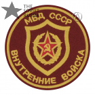 Soviet Internal Troops Patch
