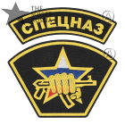 Russian Special Forces Patch