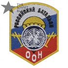 Russian Battalion of the UN patch