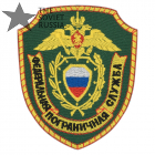 Russian Federal Border Guard Patch