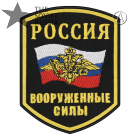 Russia Armed Forces Unofficial Patch