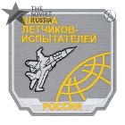 Fedotov Test Pilot School Patch Russia