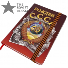 Born In The USSR Paper Notepad