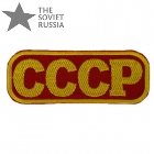CCCP Sign Patch