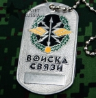 Russian Army Military Dog Tag communication troops