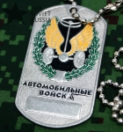 Russian Army Military Dog Tag car automotive troops forces