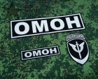 """Russian Patches special forces police """"OMON"""" patch set."""