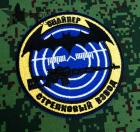 Russian military sleeve patch rifle platoon sniper embroidered