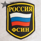 Official Russian Military FSIN patch