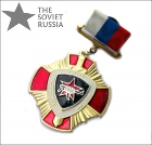 Russian MVD Spetsnaz Award Badge Medal AK47