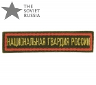 National Guards of Russia Uniform Chest Patch Velcro
