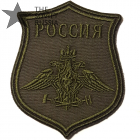 Russian Railroad Forces Patch