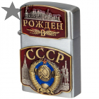 Gas Lighter Born in USSR