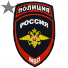 Russian Police Sleeve Patch