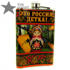This is Russia Baby Flask