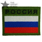Russia Tricolor Flag Patch Olive