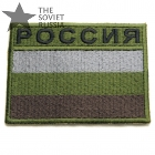 Russian Flag Patch Dimmed