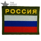 Russia Gold Tricolor Flag Patch Olive