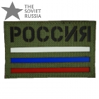 Russia Tricolor Flag Velcro Patch Olive