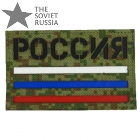 Russian Flag Military Patch