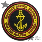 Russian Marines Uniform Patch