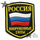Russian Military Army Armed Forces Patch