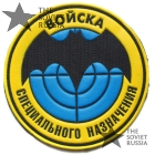 Russian Spetsnaz Patch Bat