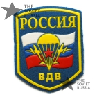 Russian Airborne Troops Patch VDV