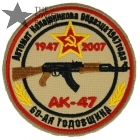 ak 47 patch