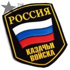 Russian Cossack Troops Forces Sleeve Patch