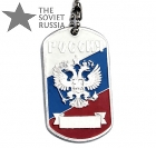 Russian Military Dog Tag with Chain Flag of Russia Eagle Coat of Arms