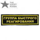 Russian Fast Response Squad Patch