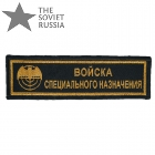 Russian Spetsnaz Chest Patch Bat