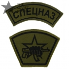 Russian Spetsnaz Arc Sleeve Patch Set Embroidered Olive