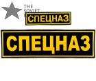 Russian Spetsnaz Special Forces Back and Chest Patch