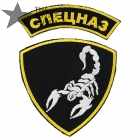 Russian Spetsnaz Scorpion and Arc Sign Sleeve patch Set