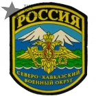 Russian North Caucasian Military District Sleeve Patch