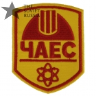 Chernobyl Nuclear Power Plant Patch Yellow