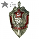 Soviet Secret Service 50 years VCHK KGB Chest Pin Badge