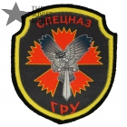 Russian Special Forces Spetsnaz GRU Sleeve Patch