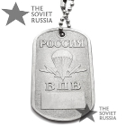 Russian Airborne Troops (VDV) Dog Tag with Chain