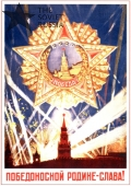 Long Live Victorious Motherland -  WW2 Victory - Soviet Russian Propaganda Poster