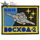 Voskhod-2 Space Program Patch Embroidered