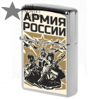 Zippo Lighter Army of Russia